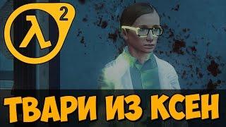 ТВАРИ ИЗ КСЕН! ★ Black Mesa: Superbus Via Inscientiae ★ Часть 1