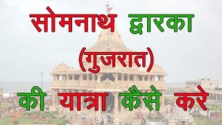 Dwarka-Somnath-ahmedabad circuit tour | Jyotirling yatra Gujrat | Gujarat Temple Tour