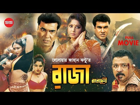 Raja ( রাজা )  | Manna | Moushumi | Bengali Full Movie | SIS Media