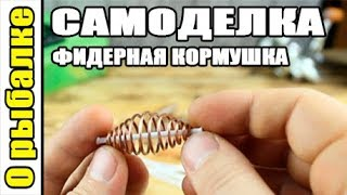 Как сплести кормушку для рыбалки из капрона