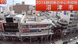 2016静岡県の中心市街地・・沼津市
