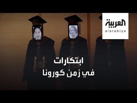 العرب اليوم - شاهد: الروبوتات والدرون يتصدران ابتكارات مواجهة كورونا