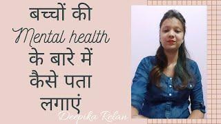 Mental Health of kids (Hindi) #parentingtips #kidsmentalhealth #awareness - OF
