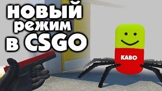 НОВЫЙ РЕЖИМ FAR-Z В CS:GO БЕЗ МОДОВ | МИНИ-ИГРА КСГО