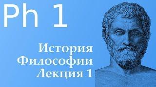 Лекция 1. Введение в историю философии