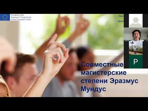 Вебинар «Erasmus+ Scholarships» 14 06 2020