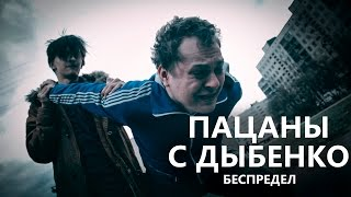Пацаны с Дыбенко: Беспредел