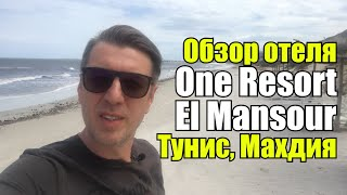 One Resort El Mansour, Тунис, Махдия