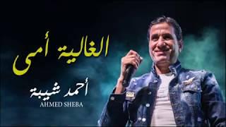 """جديد - احمد شيبه """" الغالية امى """"  اغنية للام هتخليك تبكى و جسمك يقشعر"""
