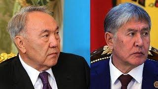 """Зачем президент Атамбаев """"наехал"""" на президента Назарбаева"""