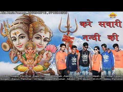 Bhole Baba Dj Song || Kare Sawari Nandi Ki || Sagar Panchal || Kajal