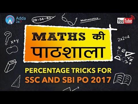 Math Ki Pathsala Boatvand Sterm Ada 247