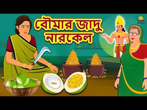 বৌমার জাদু নারকেল - Rupkothar Golpo | Bangla Cartoon | Bengali Fairy Tales | Koo Koo TV