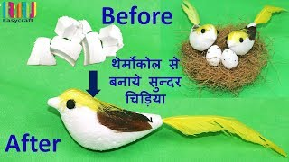 DIY Waste Thermocol Bird Making || Best Out Of Waste Thermocol ||  Best Craft Idea