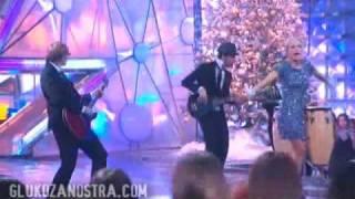 Глюкоза - Танцуй, Россия! (Голубой огонек 2009)