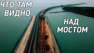 Крымский мост(декабрь 2018)Полетаем над мостом! Мост после штормов! Как дела? Свежачок!