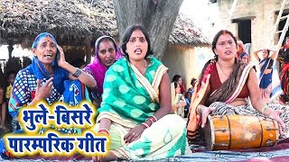 भुले - बिसरे पारम्परिक लोकगीत | Bhule Bisre Paramparik LokGeet | Bhojpuri Traditional Song - Download this Video in MP3, M4A, WEBM, MP4, 3GP