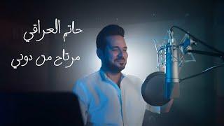 حاتم العراقي - مرتاح من دوني (حصرياً)   2021   Hatem AlIraqi - Mrta7 Mn Doni تحميل MP3