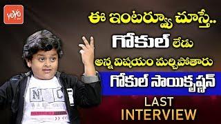 Junior Balakrishna Gokul Interview | Drama Juniors | Gokul Sai Krishna Last Interview | YOYO TV NEWS