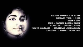RAJANI POHALO SAKHI - YouTube