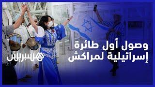 الدقة المراكشية في استقبال السياح الإسرائيليين.. أول طائرة قادمة من تل أبيب تحط بمطار مراكش المنارة
