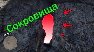 Секретная пещера с сокровищами в Red Dead Redemtion 2.