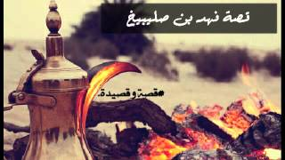 تحميل اغاني قصة و قصيدة | قصة فهد بن صليبيخ | برواية فواز الغسلان MP3