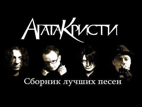 """Группа """"Агата Кристи"""" Сборник лучших песен"""