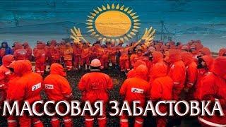 МАССОВАЯ ЗАБАСТОВКА РАБОЧИХ В КАЗАХСТАНЕ