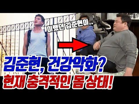 [유튜브] 김준현 '맛있는 녀석들' 갑작스러운 하차! 지금 몸 상태가;;;