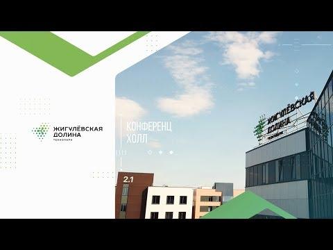 Видеопрезентация возможностей конференц-холла «Жигулевская долина» (полная версия)