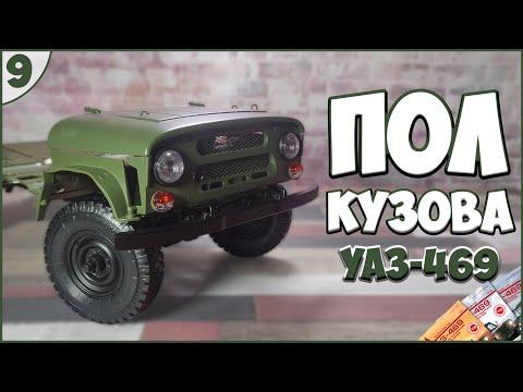 #9 | Собираем УАЗ-469 1:8 | DEAGOSTINI | ЖУРНАЛЫ №29/№30/№31/№32