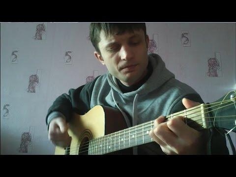 Тяни (Король и Шут) cover на гитаре
