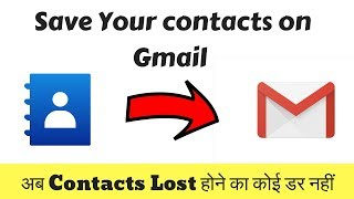How to Save Phone Contacts on Gmail ID | Contacts Backup Online | Gmail Contacts