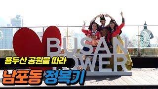 용두산따라 남포동 여행의 이미지