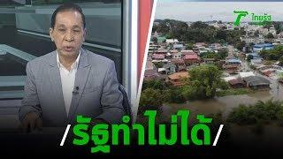 เงื่อนไขแจกเงินบริจาค264ล้าน : ขีดเส้นใต้เมืองไทย | 23-09-62 | ข่าวเที่ยงไทยรัฐ