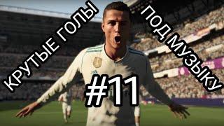 Крутые голы под музыку в FIFA 18 #11