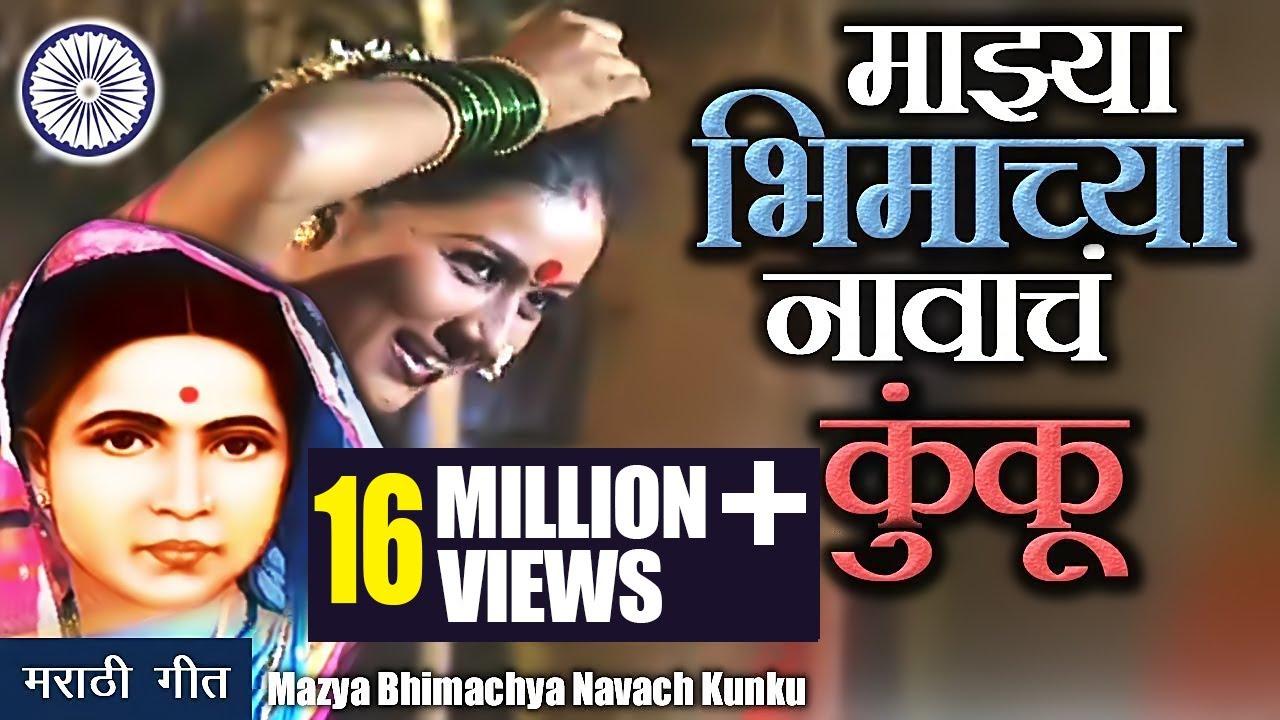 Majhya Bhimachya Navach Kunku | Ramai Song | माझ्या भिमाच्या नावाचं | Bhim Geet | Jai Bhim - Sushma Devi Lyrics in marathi