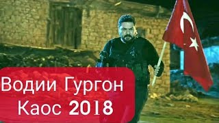 Kurtlar Vadisi Vatan 2018 ТУРКИ. ВОДИИ ГУРГОН 2018