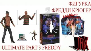 Фигурка Фредди Крюгера. Войны сна/Nightmare on Elm Street. Dream Warriors Ultimate Freddy Figure