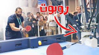 لعبت بنج بونج ضد روبوت محترف !