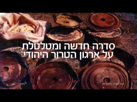 דוקו - המחתרת היהודית