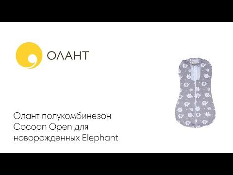 Олант полукомбинезон Cocoon  Open для новорожденных Elephant