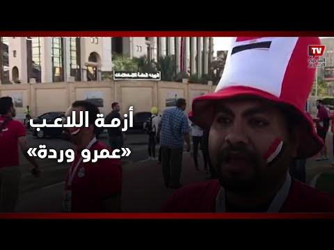 رأي الجماهير المصرية في أزمة اللاعب «عمرو وردة»