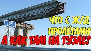 Крымский(август 2018)мост! МК между о.Тузла и коса Тузла! Что сделано? Комментарий и обзор!