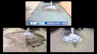 土間コン 水勾配 水溜り対策 駐車場 全国供給 除雪【透水性コンクリート】