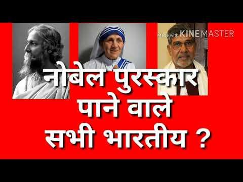 नोबेल पुरस्कार विजेता भारतीय || Nobel Prize winner of Indian || static GK