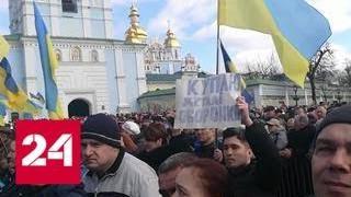 На Украине кипят страсти: предвыборная гонка выходит на финишную прямую - Россия 24