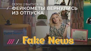 FAKE NEWS #16. Рэп Киселева и интервью с владельцем Двача (он же «магнитогорский террорист»)