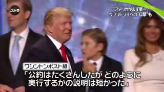 トランプ氏アメリカ第一主義クリントン氏への攻撃